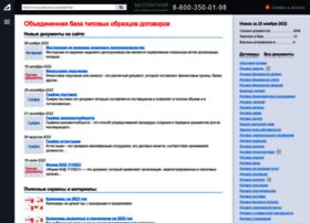 Dogovor-obrazets.ru thumbnail
