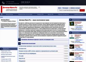 Dogovor-urist.ru thumbnail