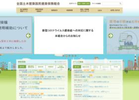 Dokenpo.or.jp thumbnail