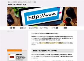 Domain-perfect-guide.jp thumbnail