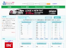 Domain109.jp thumbnail