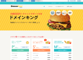 Domainking.jp thumbnail