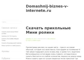 Domashnij-biznes-v-internete.ru thumbnail