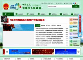 Dongguan.gov.cn thumbnail