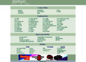 Doohoon.com thumbnail