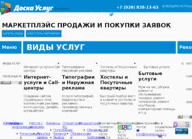 Doskauslug.ru thumbnail