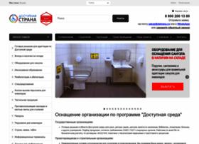 Dostupnaya-strana.ru thumbnail