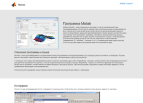 Download-matlab.ru thumbnail