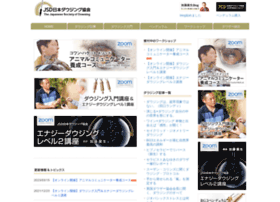 Dowsing.jp thumbnail
