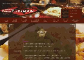 Dragon2000.co.jp thumbnail