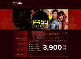 Dragonweb.jp thumbnail
