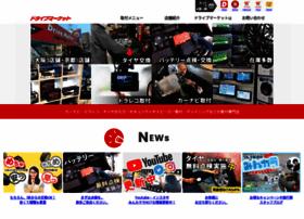 Drivemarket.jp thumbnail