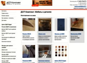 Dspkomplekt.ru thumbnail
