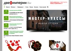 Dveimperii.ru thumbnail