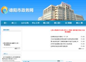 Dyzw.gov.cn thumbnail
