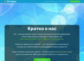 Dz-helper.ru thumbnail