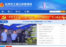 Dzgsj.gov.cn thumbnail