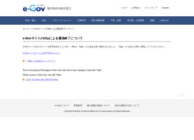 E-gov.go.jp thumbnail