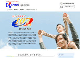 E-kawai.co.jp thumbnail