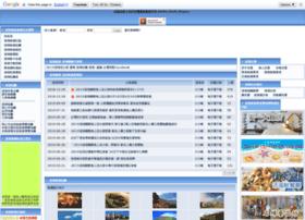E-penghu.com.tw thumbnail