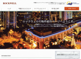 E-rockwell.jp thumbnail