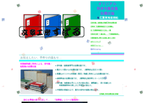 E-subaru.jp thumbnail