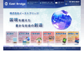 Eastbridge.co.jp thumbnail