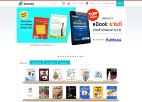 Ebooks.in.th thumbnail