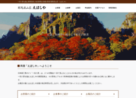 Eboshiya.jp thumbnail