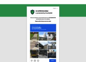 Ec-conference.tokyo thumbnail