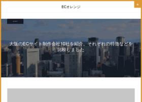 Ec-orange2.jp thumbnail