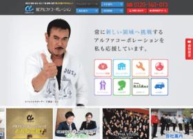 Eco-alpha.co.jp thumbnail