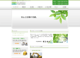 Eco-ral.jp thumbnail