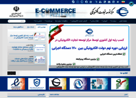 Ecommerce.gov.ir thumbnail