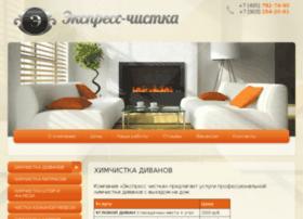 Econom-chistka.ru thumbnail
