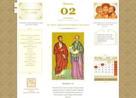Ecumenicalcalendar.org.ua thumbnail