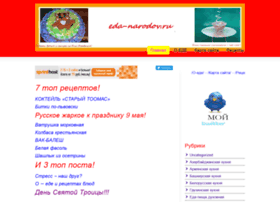 Eda-narodov.ru thumbnail