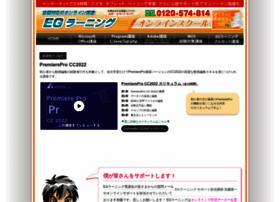 Eg-learning.jp thumbnail