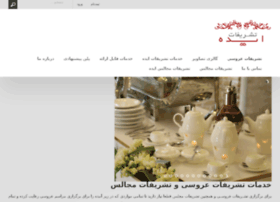 Eideh.org thumbnail