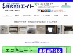 Eight-inc.jp thumbnail