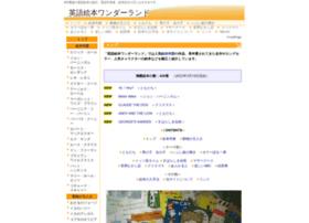 Eigo-ehon-wndland.jp thumbnail