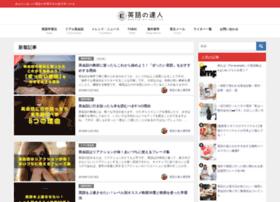 Eigo-tatsujin.net thumbnail