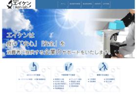Eiken-lab.co.jp thumbnail