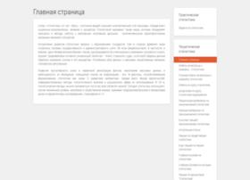 Ekonomstat.ru thumbnail