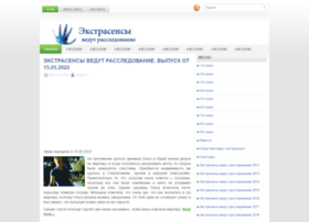 Ekstrasensy-vedut-rassledovanie.ru thumbnail
