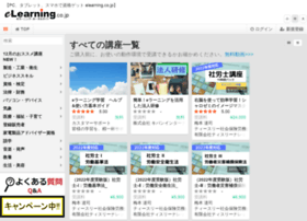 Elearning.co.jp thumbnail