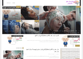 Electroencephalography.ir thumbnail