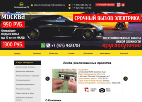 Electromontag-rf.ru thumbnail