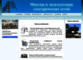Elektro-montagnik.ru thumbnail