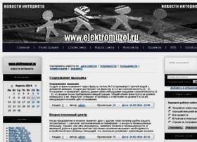 Elektromuzei.ru thumbnail